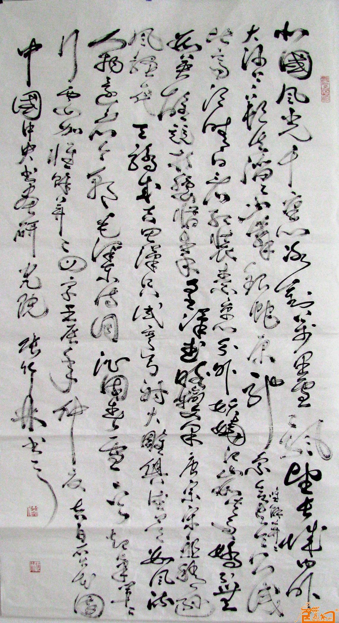 林 毛泽东诗词泌园春.雪 淘宝 名人字画 中国书画交易中心 中国书画销