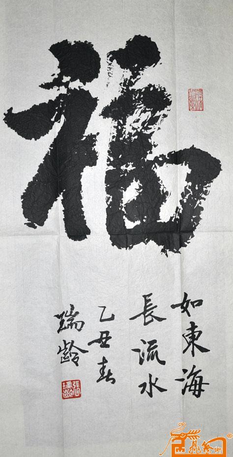 法 福 张瑞玲中国书画交易中心 中国书画销售中心 中国书画拍卖中心